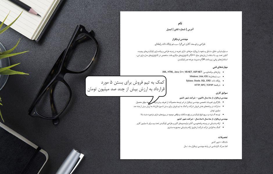 how to make a resume 455467567 - چگونه یک رزومه کاری خوب بنویسیم؟